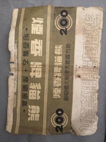 50年代  抗美援朝  老烟标(熊猫牌)