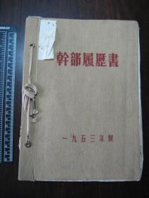 老照片:五十年代军人干部履历书1本,有两张照片 。