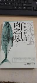 菜篮:蔡澜食材全书(肉之味)