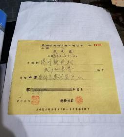 民国上海面粉工业同业公会税单~2枚大税票和秘书长印钤