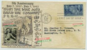 1942年纪念日军侵华七七事变五周年邮票首日封: 贴一枚孙中山先生银盐照片,左侧文字是:1937.7.7~1942.7.7 永战为国 销1942年7月7日邮戳,孙中山和林肯头像邮票。
