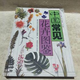 中国常见花卉图鉴