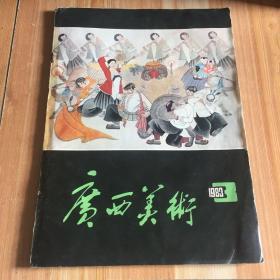 广西美术(1983年第3期)