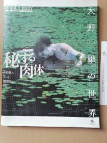 大野一雄之世界(日本原文)不知什么书?