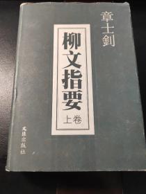 柳文指要(上卷)