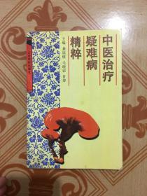 中医治疗疑难病精粹