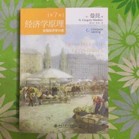 现货 经济学原理(第7版):宏观经济学分册9787301256886