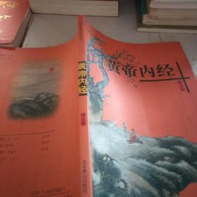 黄帝内经 图文版