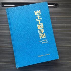 岩土工程手册 (精装)