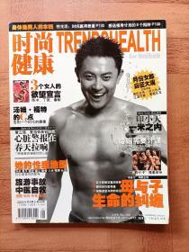 【印小天专区】时尚健康 男士版 2004年5月号 总第64期 杂志 非全新