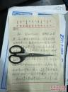 【斯琴高娃】信札  信件墨迹3页(不带封)是内蒙舞蹈家 不是演员 斯琴高娃