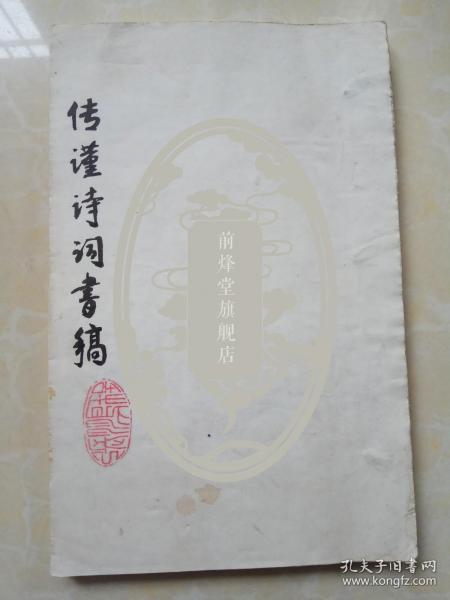 传谨诗词书稿(李传谨16开手写原稿一本)