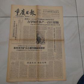 1959年9月19日重庆日报(中间有折裂口)