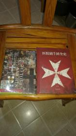 《条顿骑士团:一部军事史》《医院骑士团全史(精装典藏版)修订版》两册合售