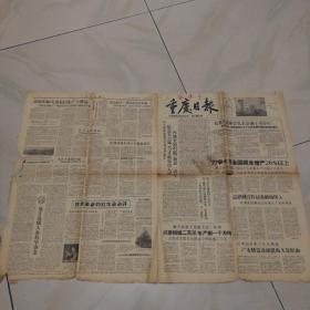 1958年6月19日重庆日报