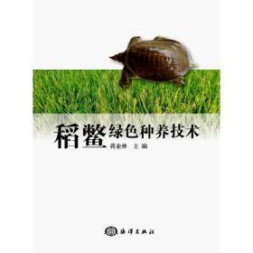 稻鳖绿色种养技术