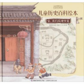 家我们从哪里来/中国国家博物馆儿童历史百科绘本