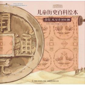 商贸从贝壳到丝绸/中国国家博物馆儿童历史百科绘本