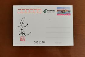 【邮票设计师签名】著名邮票设计家、中国邮政集团邮票印刷局专业邮票设计师马立航先生签名钤印,重庆风貌邮资明信片。2017年发行