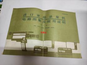 进口家用录像机电路图集及使用说明(第一集)