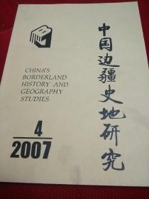 中国边疆史地研究  期刊2007/4