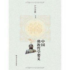 【原版快速发货】中国佛教哲学要义(上下)(方立天文集 第五卷) 中国人民大学出版社