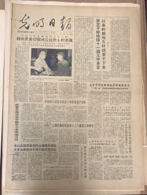 光明日报 第14447号