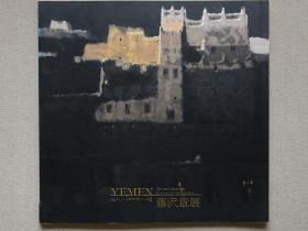 也门 通往哈德拉毛之路 藤泽章展 日本现代油画作品集 日文原版现货
