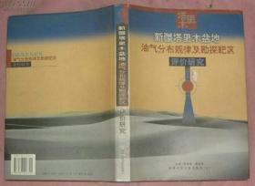 新疆塔里木盆地油气分布规律及勘探靶区评价研究(仅500册)