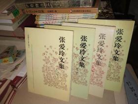 張愛玲文集1-4