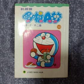 哆啦A梦10