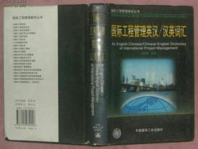 国际工程管理英汉/汉英词汇(99年1版1印印量2500册)