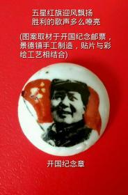 毛主席像章,开国纪念章,瓷章,开国纪念