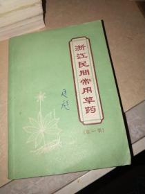 《浙江民间常用草药》 第1集