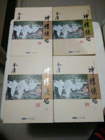 金庸作品集:神雕侠侣1-4(全四册)新修版