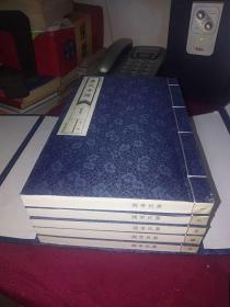 线装版《农民帝国》全五册 (蒋子龙亲笔签名)(书+价值证书+函套+外套