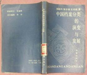 中国档案分类的演变与发展