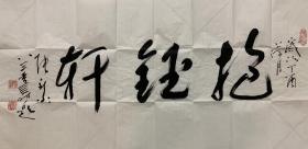 """陕西老一辈书法家张黎题斋号""""抱钰轩""""(保真)"""