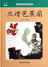 正版 三借芭蕉扇(中 名 经典原创图画书)(精)马得9787302366393清华大学 书籍