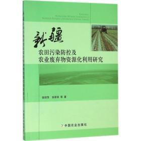 正版 新疆农田污染防控及农业废弃物资源化利用研究徐丽萍9787109206243中国农业出版社 书籍