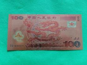 金箔纪念龙钞【100元】