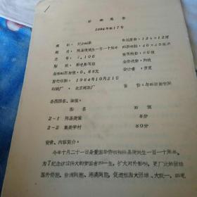 邮电部邮票发行局新邮通告(1984年17号、18号、19号、20号)