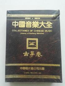 中国音乐大全古琴卷 磁带6盘