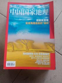 中国国家地理。2020年2.3.4.5.6.7.8.9.合卖8本