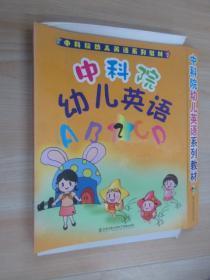 中科院幼儿英语系列教材 2带外盒 附4张光盘