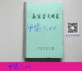 【布袋文化】高家堡戈国墓 三秦出版社1995年初版精装仅印1000册