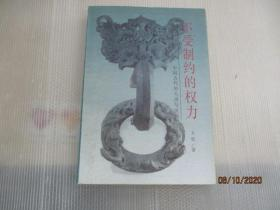 不受制约的权力-中国古代的人治与法治