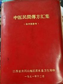 中医民间传方汇集(复制件)