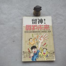 留神!呵护未来:《中华人民共和国未成年人保护法》读本