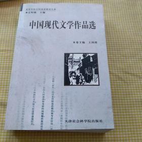 中国现代文学作品选